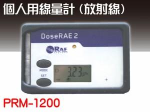 """""""個人用線量計 本格的放射線測定器 PRM-1200"""""""