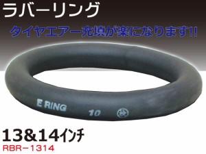 ラバーリング13/14インチ タイヤエアー充填が楽になる RBR-1314