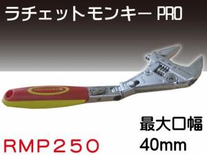 ラチェットモンキーPRO 角度調整機能付 最大口幅40mm RMP250
