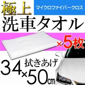 クロス 洗車 ファイバー マイクロ