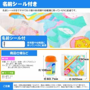 送料無料 みいつけた おしぼり タオル ケース付 OA4 Sk636