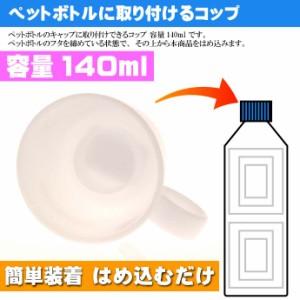 送料無料 サンリオ シナモロール ペットボトルキャップ コップ CPB1 Sk491