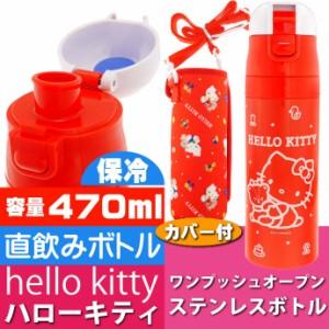 送料無料 キティ 直飲み保冷ステンレスボトル 470ml カバー付 KSDC4 Sk545