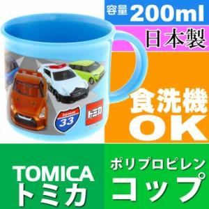 送料無料 トミカ 車 食洗機OK プラコップ KE4A Sk261