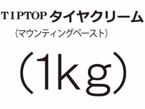 TIPTOPタイヤクリーム1kg マウンティングペースト TC1