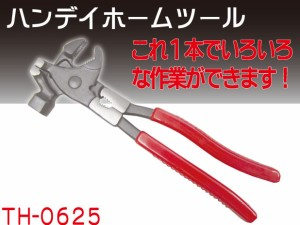 ハンディホームツール 釘打ち抜き 針金結束など TH-0625