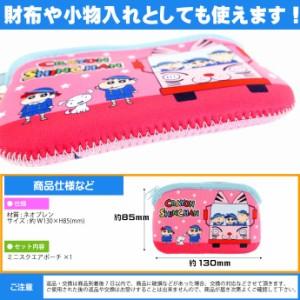 送料無料 クレヨンしんちゃん ポーチB 財布 コインケース Un173