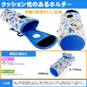 送料無料 クレヨンしんちゃん ペットボトルホルダーA ケース Un174