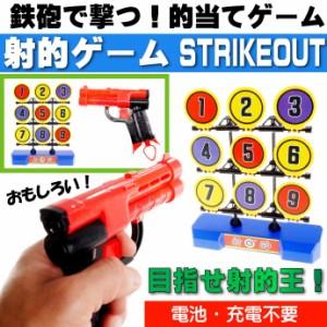 送料無料 射的ゲーム 鉄砲で撃つ 的当てゲーム Un124