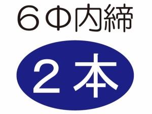 アルミタイヤバルブ2本 6φ内締 全長55mm VI-11-55-2N