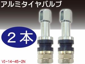 アルミタイヤバルブ2本 8φ内締 全長45mm VI-14-45-2N