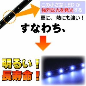 送料無料 LEDテープ12連30cm正面発光 ホワイト/ブルー/アンバー/レッド/グリーン 白/黒ベース1本 防水 切断可能 as189