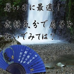 送料無料 上杉謙信家紋入りシルク扇子 戦国武将扇子 An013