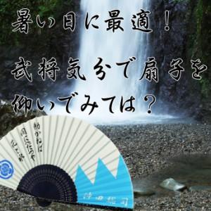 送料無料 沖田総司家紋入りシルク扇子 新撰組扇子 An028