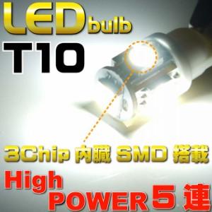 送料無料 T10 LEDバルブ5連砲弾型ホワイト4個 3Chip5SMD as02-4