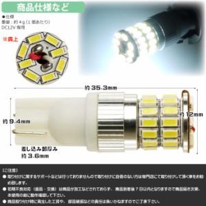 送料無料 36W T10/T16 LEDバルブ ホワイト2個 爆光ポジション球 as10354-2
