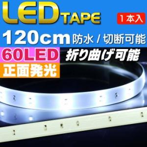 送料無料 LEDテープ60連120cm白ベース正面発光ホワイト1本 防水 as12235