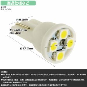 送料無料 T10 LEDバルブ4連ホワイト1個 SMDウェッジ球 as167