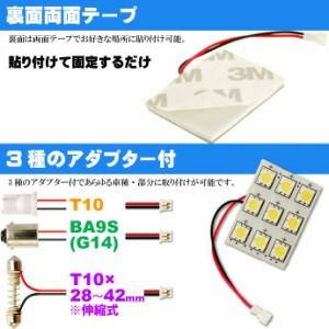 送料無料 ワゴンR ルームランプ 9連 LED T10×31mm ホワイト 1個 as34