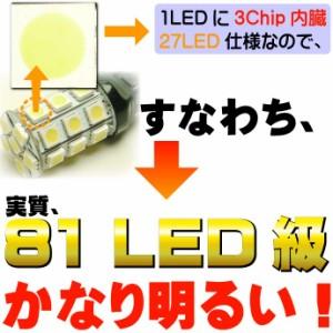送料無料 T20ダブル球LEDバルブ27連ホワイト1個 3ChipSMD as360