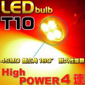 送料無料 T10 LEDバルブ4連レッド4個 SMDウェッジ球 as423-4