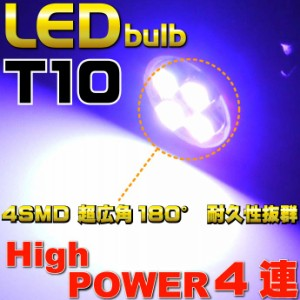 送料無料 T10 LEDバルブ4連ピンク2個 SMDウェッジ球 as424-2