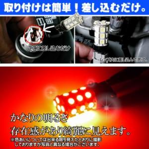 送料無料 フィット テールランプ T20ダブル球 27連 LED レッド 1個 as55