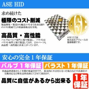 送料無料 ヴォクシー ハイビーム ASE HIDキット HB3 35W 6000K as90086K