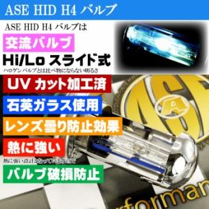 送料無料 ノート ヘッドライト ASE HIDキット H4 Hi/Lo35W 8000K as90118K