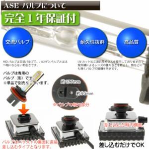 送料無料 ASEオールインワンHIDキットH8/H9/H11/HB3/HB4 35W3000K/6000K/8000K/10000K 1年保証 as90153K
