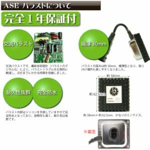 送料無料 ヴィッツ フォグランプ ASE HIDキット H11 35W 8000K as90178K