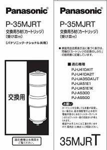 パナソニック(Panasonic) 交換用ろ材(カートリッジ) P-35MJR
