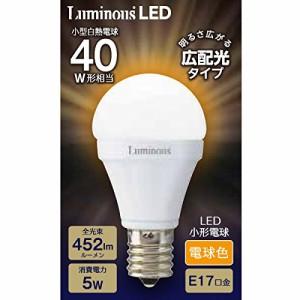 ルミナス LED小型電球 E17口金40W相当 電球色 広配光タイプ 密閉器具対応 LDAS40L-GM