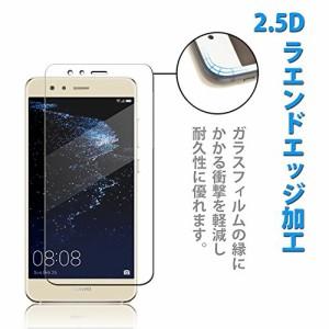Huawei P10 Lite フィルム,RINNKI 新発売 2.5D 旭硝子製 超薄0.2mm 硬度9H 超薄0.2mm Huawei P10 Lite ガラスフィルム