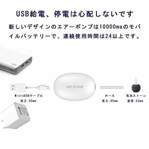 エアポンプ ブクブク エアーポンプ USB給電 防水 水槽エア 釣り/水槽ポンプ 消音 携帯 屋外の釣りと室内のアクアリウムでも適用です【改