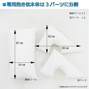 ガニ股抱き枕 レッグホールド抱き枕 抱き枕本体(フルグラフィックファクトリーオリジナル)