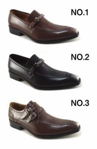 【レビューを書いて送料無料】ビジネスシューズ メンズ 軽量 脚長効果 雨に強い メンズ 紳士 革靴 オシャレ スタイリッシュ 面接