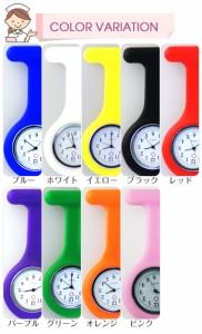【レヴューを書いてメール便(代引不可)送料無料】ナースウォッチ ナース時計 逆さ時計 懐中時計 看護師 クリップ ピン にこちゃん