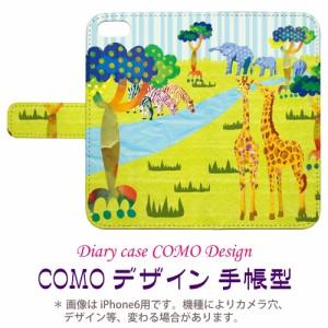 iPod-touch6専用 手帳型ケース COMO com021-bl サファリ シマウマ キリン ゾウさん ドット柄 可愛い イラスト コラージュ デザイン セレ