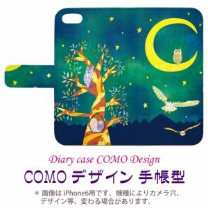Xperia Z5 SO-01H、SOV32、501SO専用 手帳型ケース COMO com039-bl フクロウの夜 三日月 可愛い イラスト コラージュ デザイン セレクト