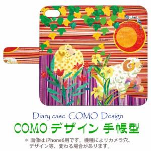 Xperia Z3 SO-01G、SOL26、401SO専用 手帳型ケース COMO com057-bl 羊と太陽 可愛い 可愛い イラスト コラージュ デザイン セレクトショ