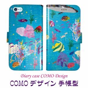 iPhone6専用 手帳型ケース COMO com024-bl 海中遊泳 可愛い イラスト コラージュ デザイン セレクトショップ スマホケース ブックレット