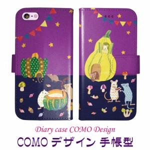 AQUOS ZETA SH-03G専用 手帳型ケース COMO com031-bl ネズミの収穫祭 可愛い イラスト コラージュ デザイン セレクトショップ スマホケー