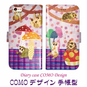 AQUOS ZETA SH-03G専用 手帳型ケース COMO com032-bl スローロリス キノコ 可愛い イラスト コラージュ デザイン セレクトショップ スマ