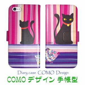 AQUOS Compact SH-02H、DM-01H、SHV33、503SH専用 手帳型ケース COMO com044-bl 黒猫と魚 可愛い イラスト コラージュ デザイン セレクト