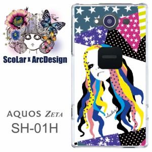 スカラー/50151/スマホケース/スマホカバー/SH-01H/アクオス/アート スター 女の子 スター かわいい ファッションブランド