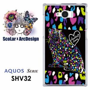 スカラー/50301/スマホケース/スマホカバー/SHV32/アクオス/レインボー ヒョウ柄 ハートロゴ かわいいデザイン ファッションブランド