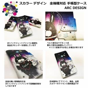 スカラー 全機種対応 手帳型 スマホケース 60135-all Xperia Galaxy AQUOS ARROWS フリップ ブックレット ダイヤリー かわいい ファッシ