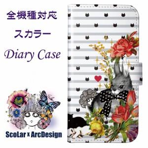 スカラー 全機種対応 手帳型 スマホケース 60065-all Xperia Galaxy AQUOS ARROWS フリップ ブックレット ダイヤリー 猫柄 ドット ウサギ