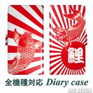ARC-DESIGN 全機種対応 手帳型 スマホケース 80183-all フリップ ブックレット ダイヤリー 鯉 コイ 日章旗 レッド 赤色